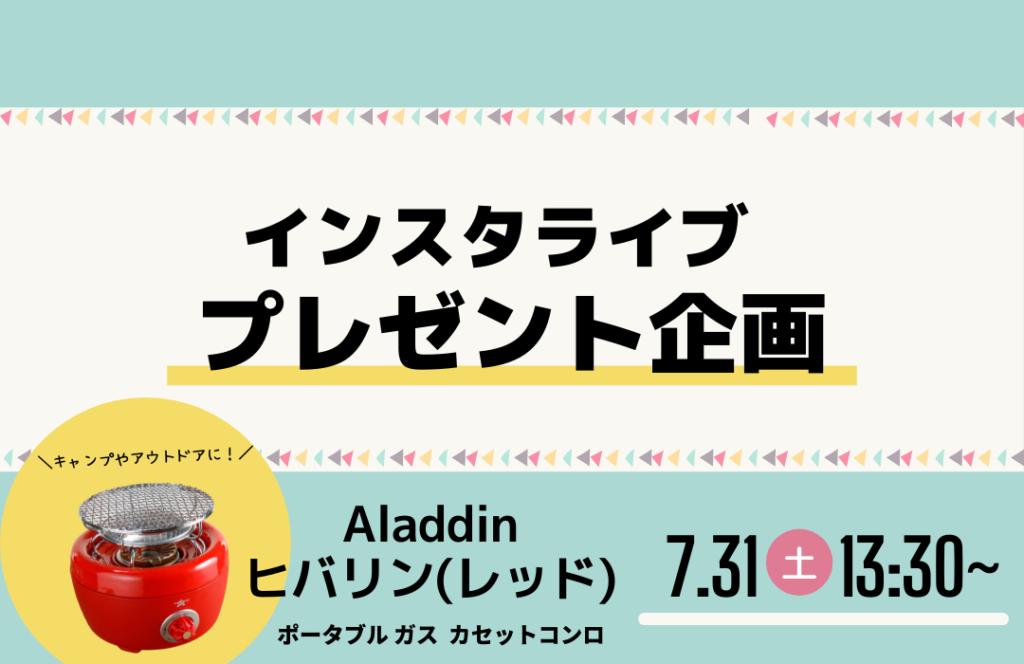 【7/31(土)】インスタライブプレゼント企画!
